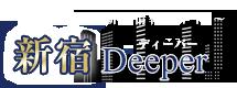 新宿Deeper