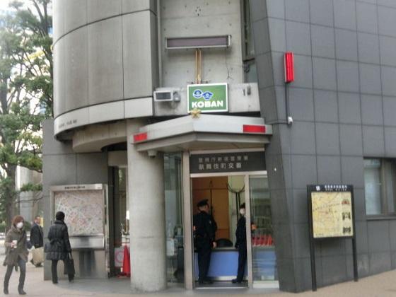 新宿警察署歌舞伎町交番