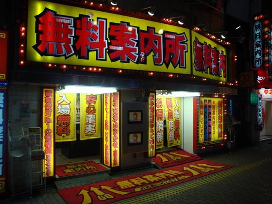新宿・歌舞伎町無料案内所2