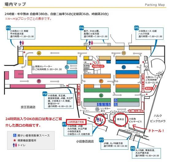 JR新宿駅西口地下駐車場トイレ4