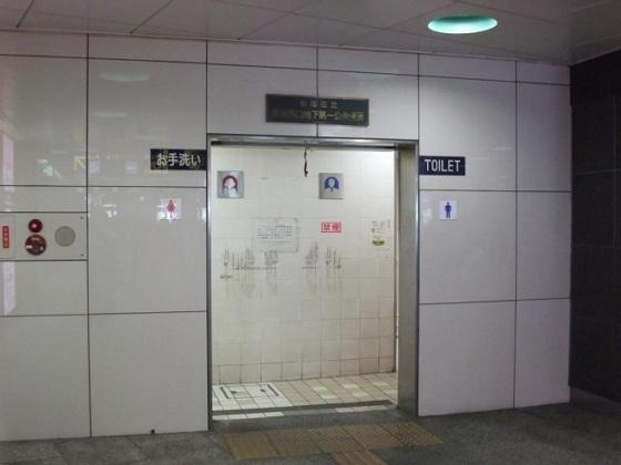 新宿西口第一公衆便所1