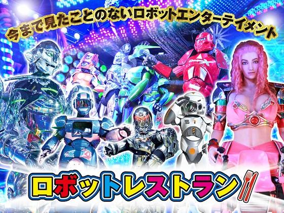 新宿ロボットレストランTOP