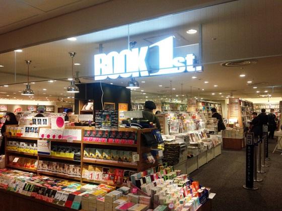 ブックファーストルミネ新宿店1
