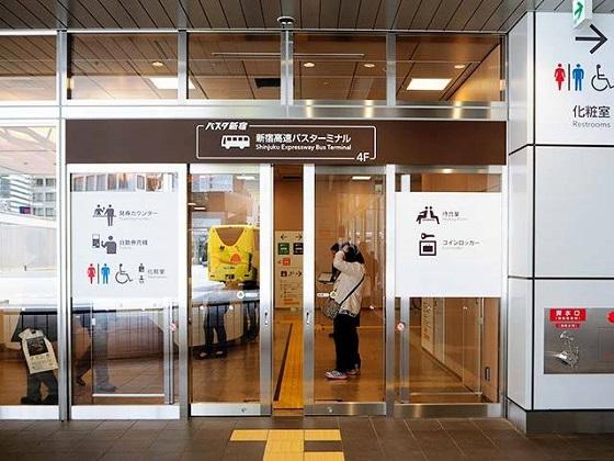 バスタ新宿トイレ1
