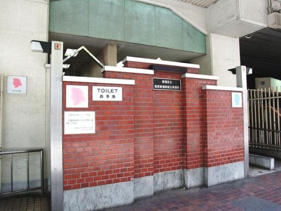 西武新宿駅前公衆便所1