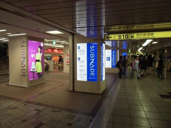 新宿サブナードのトイレ3