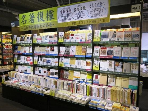 ブックファースト新宿店3
