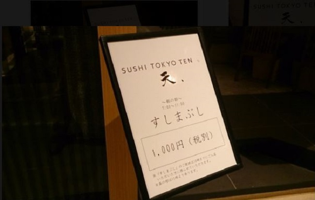 SUSHI TOKYO TEN朝食・モーニング2