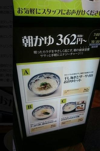 粥餐庁朝食・モーニング2