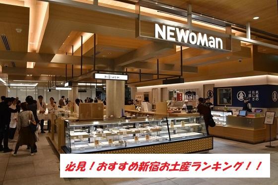 新宿お土産ランキング