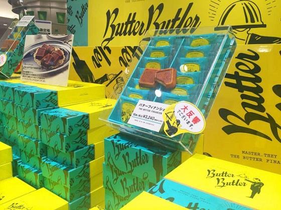 バターフィナンシェ Butter Butler2