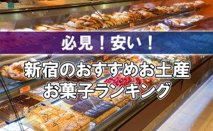 安い!東京・新宿のおすすめお土産・お菓子ランキング【帰省にも◎】