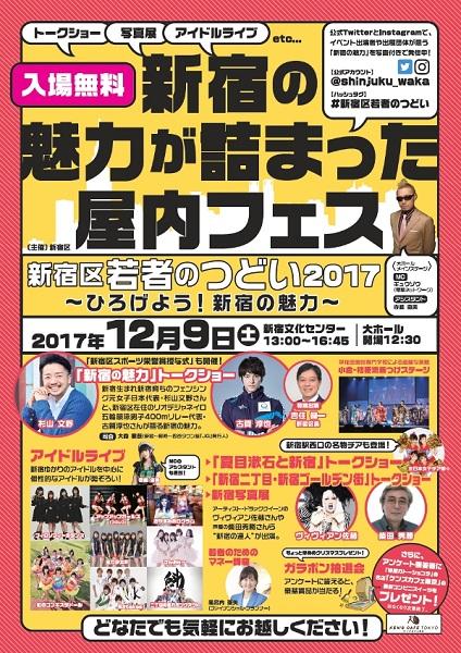 新宿区若者のつどい2017