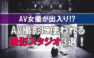 【例のプール】新宿でAV撮影に使われる撮影スタジオ3選【AV女優】