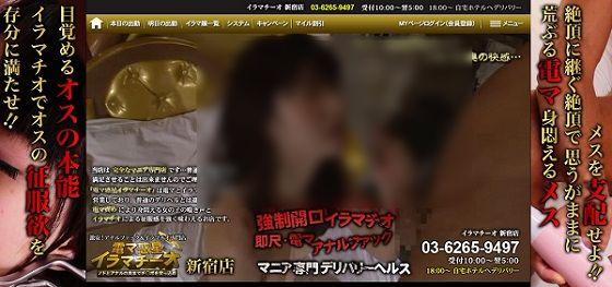 新宿変わった風俗「イラマチーオ新宿店」