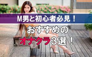 新宿・歌舞伎町にあるおすすめのオナクラ3選【M男と初心者必見!】