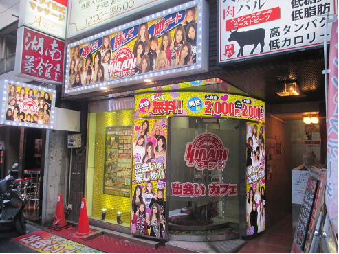 出会いカフェ☆キラリ 新宿本店
