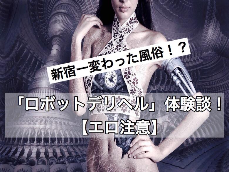 「ロボットデリヘル」新宿の変わった風俗