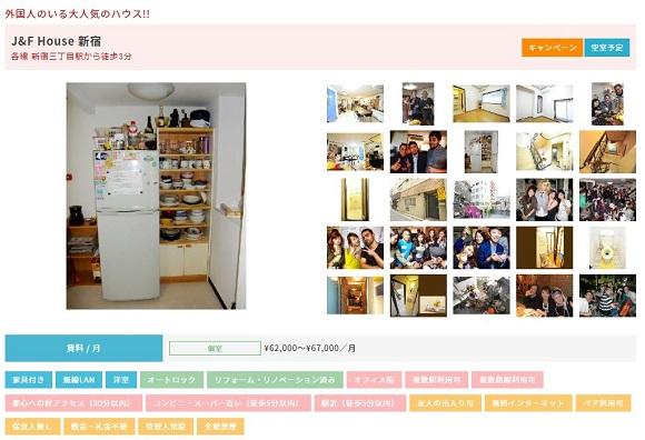 シェアハウス「J&F House 新宿」