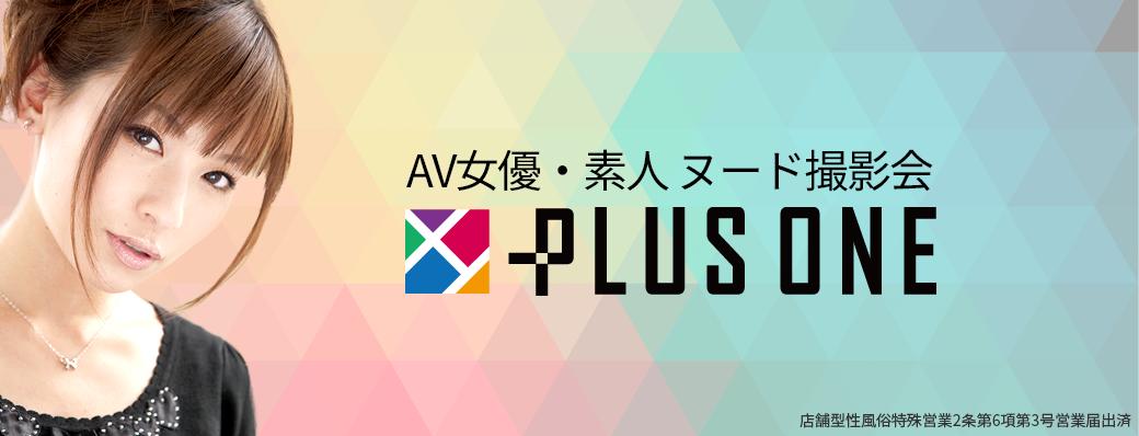 AV女優のヌード撮影会を行っている「プラスワン」を徹底調査!