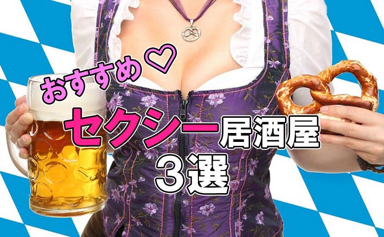 【新宿】歌舞伎町にあるおすすめのセクシー居酒屋3選