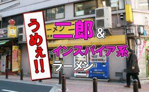 【二郎系】新宿のラーメン二郎&インスパイア系ラーメンが進化!?