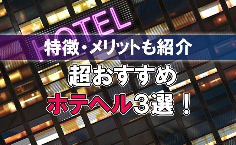 新宿のおすすめホテヘル店3選【ホテヘルの特徴・メリットも紹介】