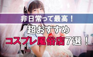 新宿周辺のおすすめコスプレ風俗店7選【デリヘル中心】