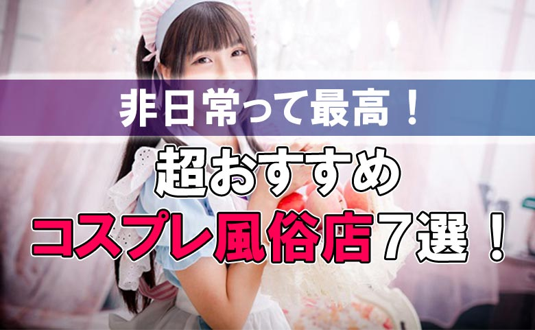 新宿周辺のおすすめコスプレ風俗店7選