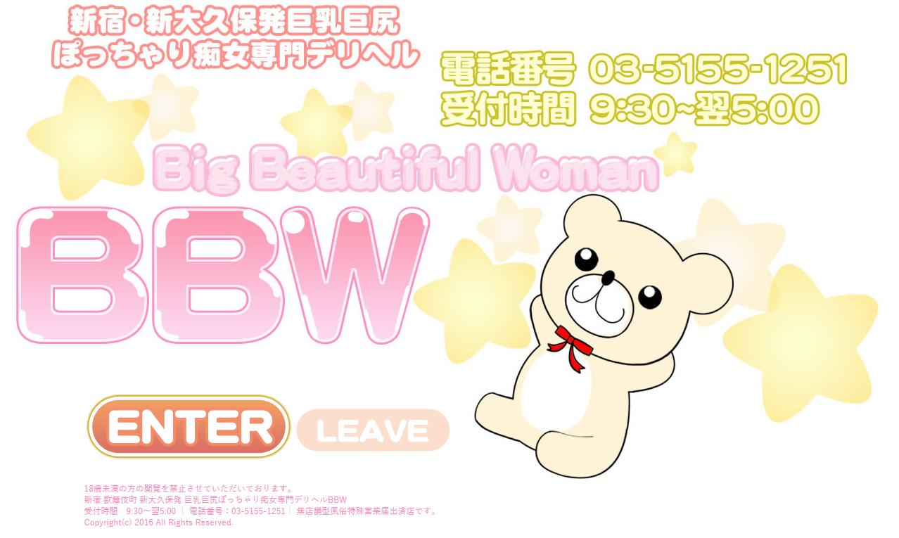 BBW~ビッグビューティフルウーマン~