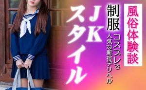 【風俗体験談】制服コスプレで人気な新宿デリヘル「JKスタイル」!