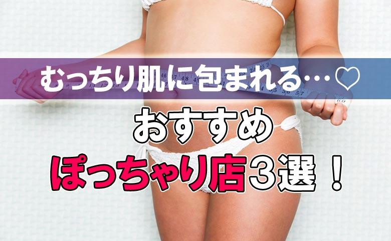 新宿のおすすめぽっちゃり風俗店3選【デリヘル・ホテヘル中心】