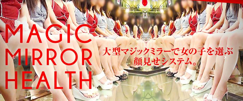 新宿のマジックミラー指名ヘルス「アメリカンクリスタル」