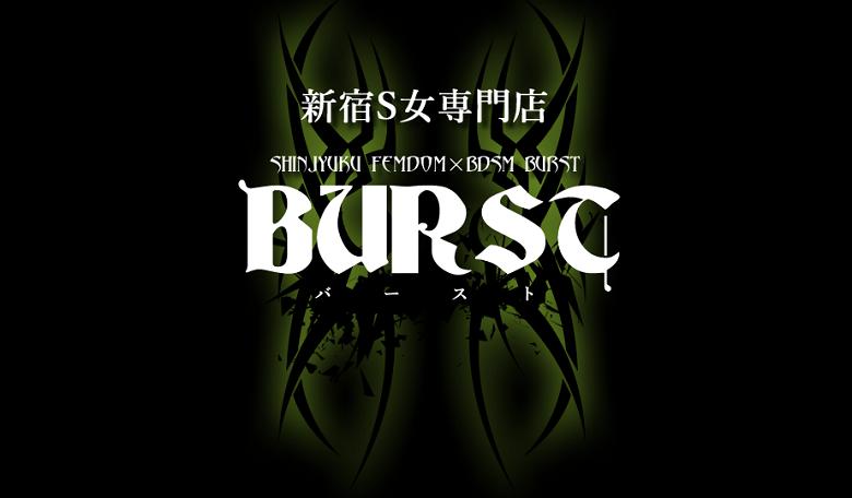 新宿痴女風俗「BURST」