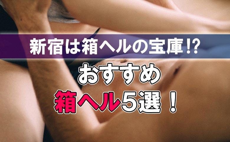【風俗】新宿のおすすめファッションヘルス5選【箱ヘル】