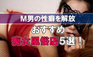 東京・新宿でおすすめしたい痴女風俗店5選【逆AFや潮吹きもOK】