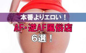 新宿・歌舞伎町でAF・逆AFを楽しめる風俗店6選