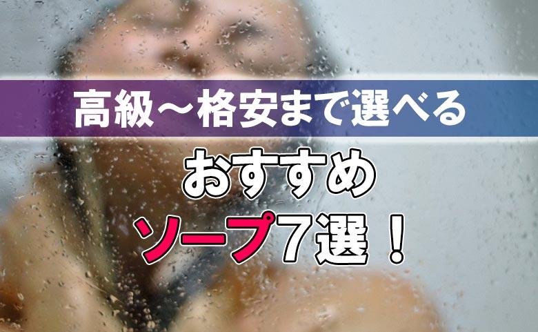 新宿・歌舞伎町のおすすめソープ7選【高級から格安ソープランドまで】