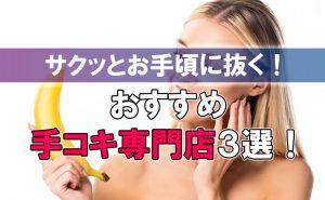 新宿歌舞伎町のおすすめ手コキ専門店3選【店舗型オナクラ有り】