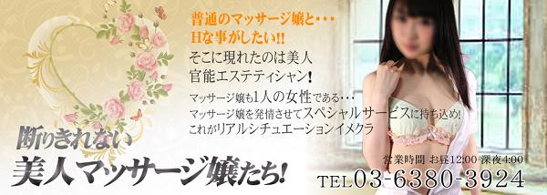 新宿イメクラ「断りきれない美人マッサージ嬢たち」