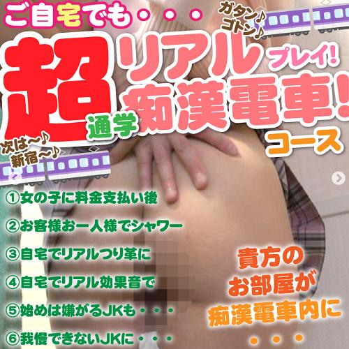 新宿イメクラ「初登校」