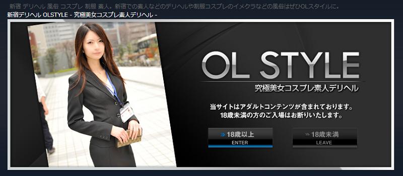 新宿イメクラ「OLスタイル」