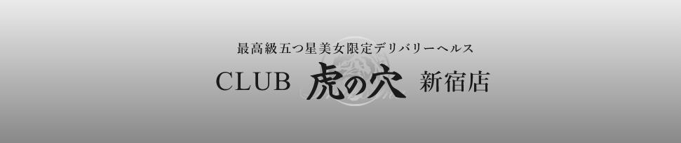 CLUB虎の穴 新宿店