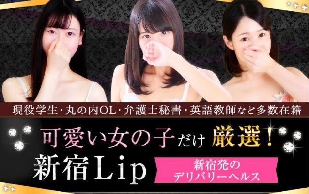 新宿Lip