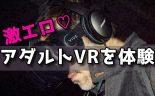 【エロ】AV・アダルトVRを体験できる個室ビデオ店まとめ